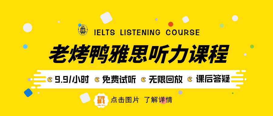 老烤鸭雅思听力课程请联系小助手微信号:laokaoyaielts